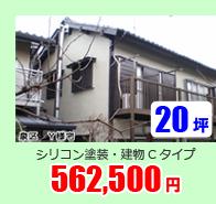 リフォームキング.JP工事例